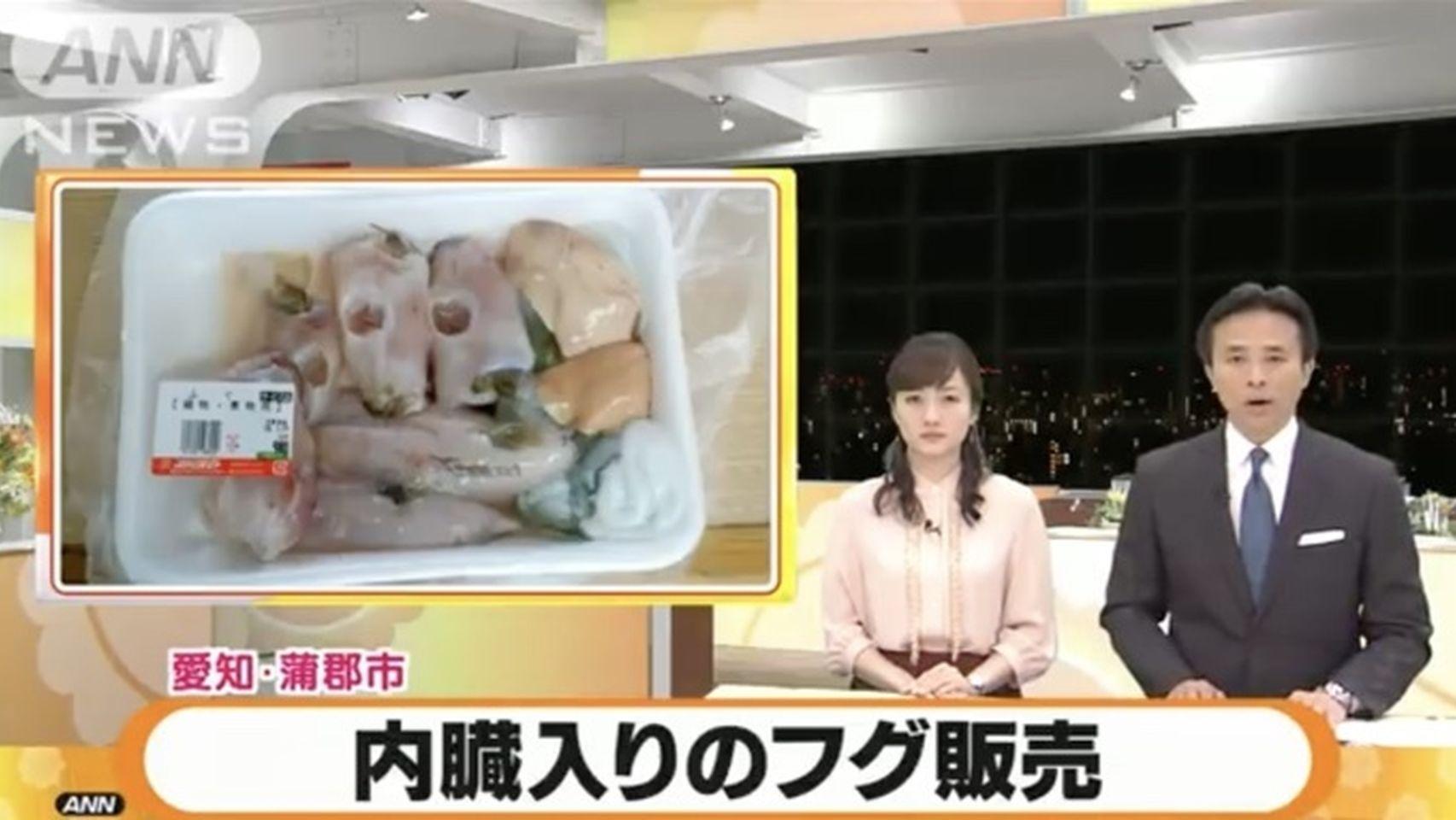 Informativos advierten de la venta de fugu sin eviscerar. / EE